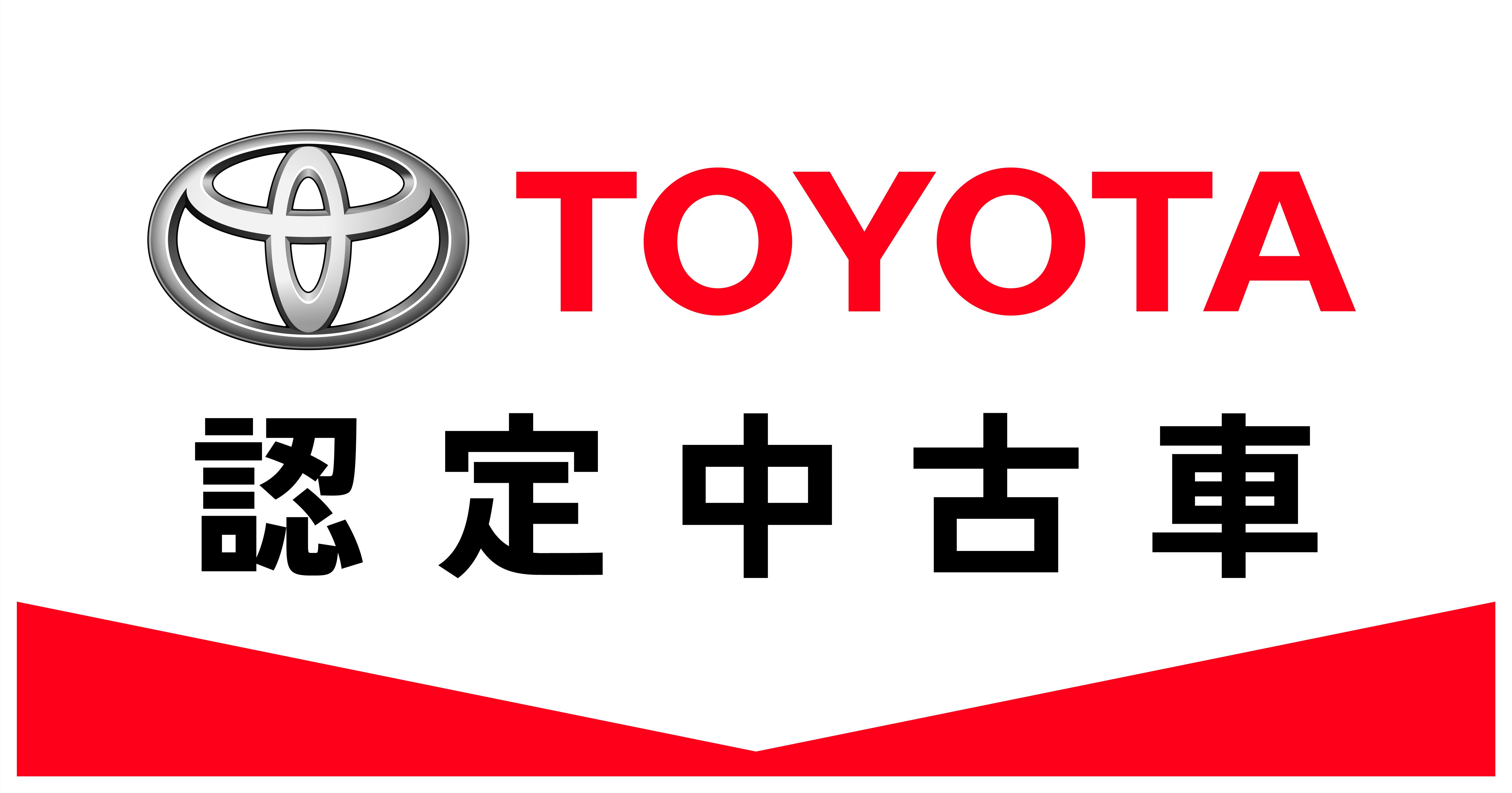 トヨタ 認定 中古 車 トヨタ(toyota)の中古車 中古車なら【カーセンサーnet】